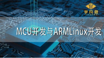 MCU开发与ARMLinux开发