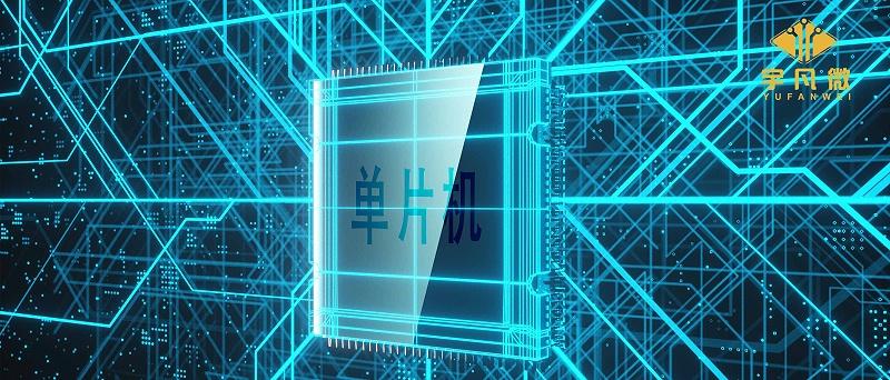 单片机芯片的基本工作原理