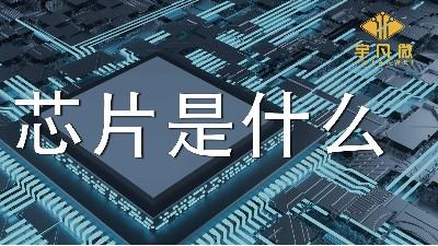 芯片到底是什么?芯片的制造材料是什么?
