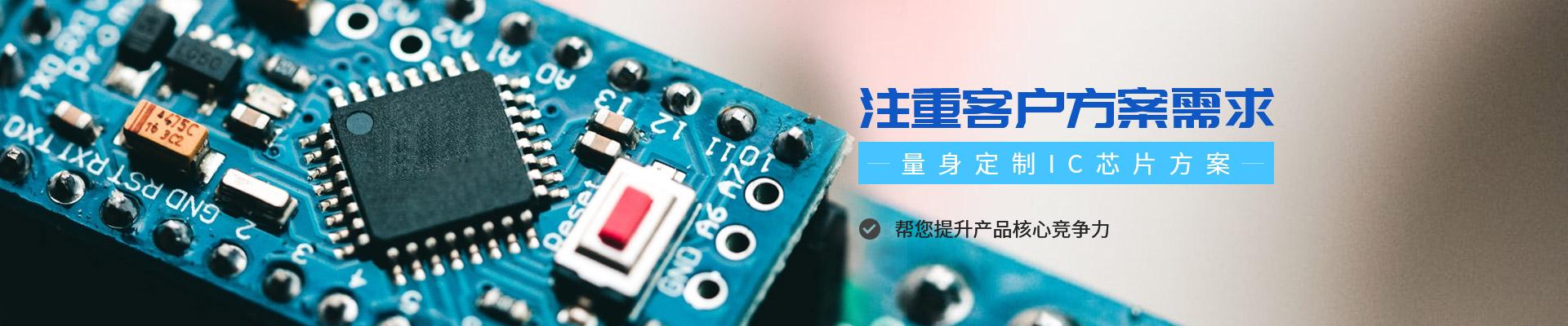 宇凡微-注重客户方案需求,量身定制IC芯片方案