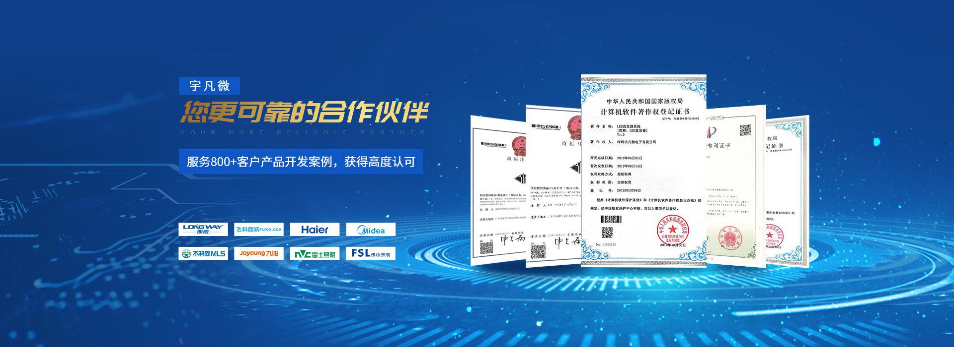 专注智能产品芯片设计开发方案