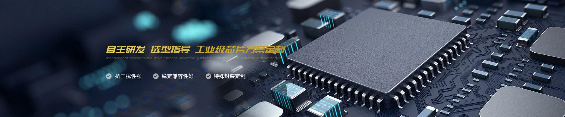 宇凡微-自主研发,选型指导,工业级芯片方案定制