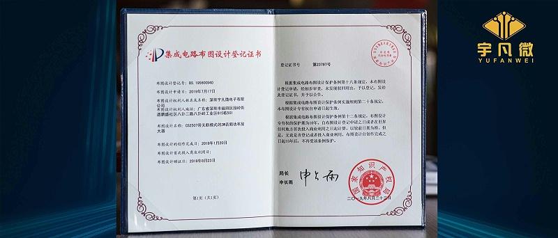 电路布线图设计登记证书