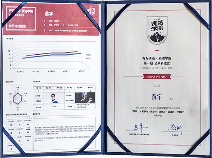 宇凡微-公众表达营证书