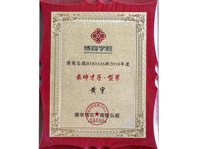 宇凡微-黄宇博商学院博商总裁B180436班2018年度最帅才子-型男证书