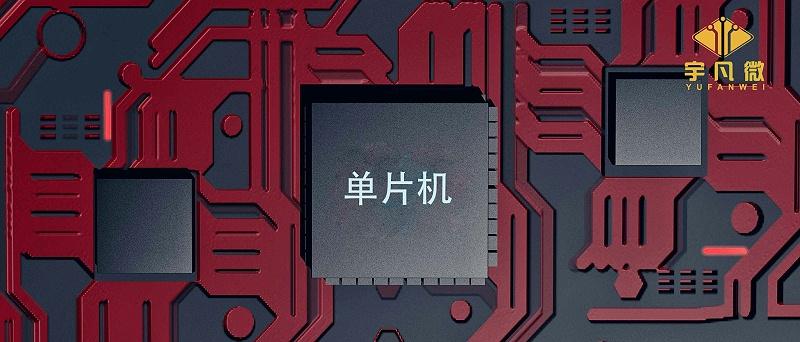 深圳单片机代理商哪家好?哪家产品质量高?