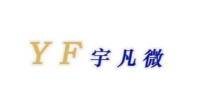 国产8位YF单片机