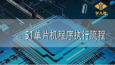 51单片机程序执行流程