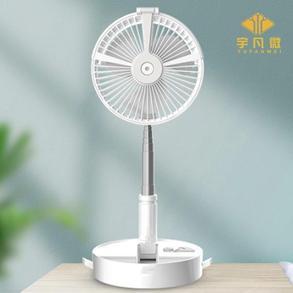 折叠伸缩喷雾小风扇方案开发