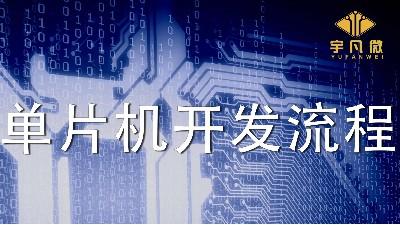 电子产品的单片机(MCU)开发详细流程