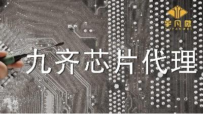 靠谱的九齐芯片代理怎么找?有哪些需要注意?