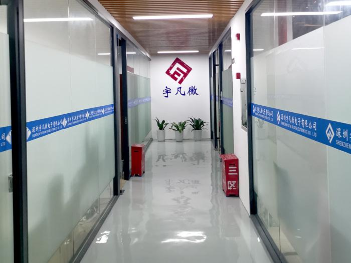 宇凡微-公司走廊