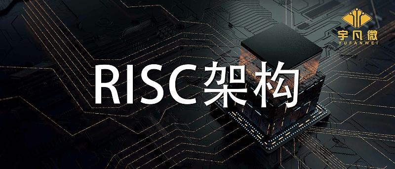 RISC架构有什么优缺点?RISC架构是什么?