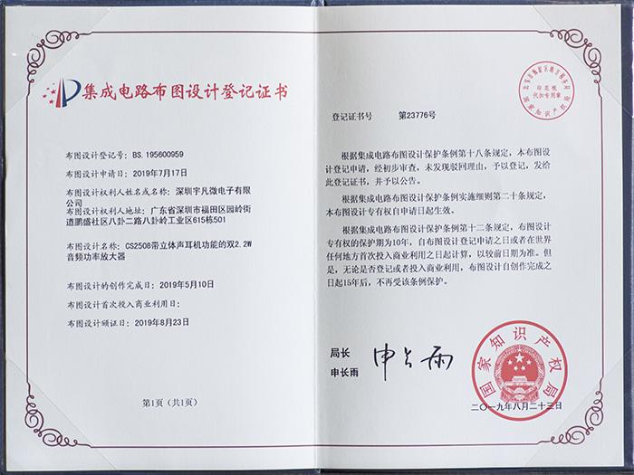 宇凡微-集成电路布图设计登记证书