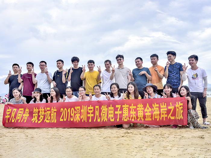 宇凡微-惠州游玩团建