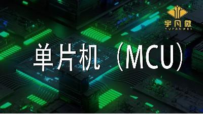 单片机(MCU)