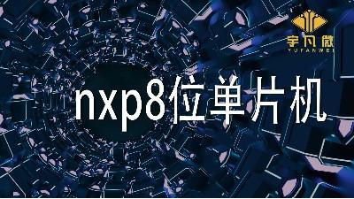 nxp8位单片机