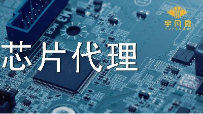 芯片代理哪家好?如何选择优质的芯片?