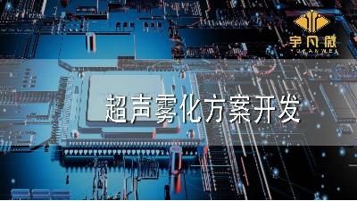 超声雾化方案开发