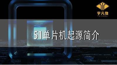 51单片机起源简介