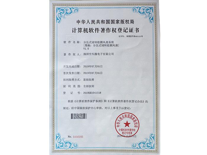宇凡微-分压式堵轮检测风扇系统著作权证书