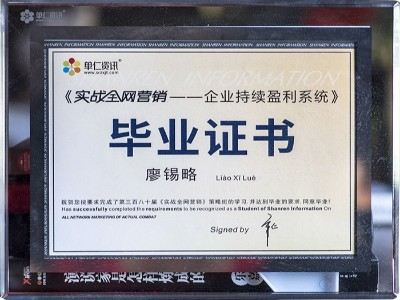 廖锡略实战全网营销毕业证书