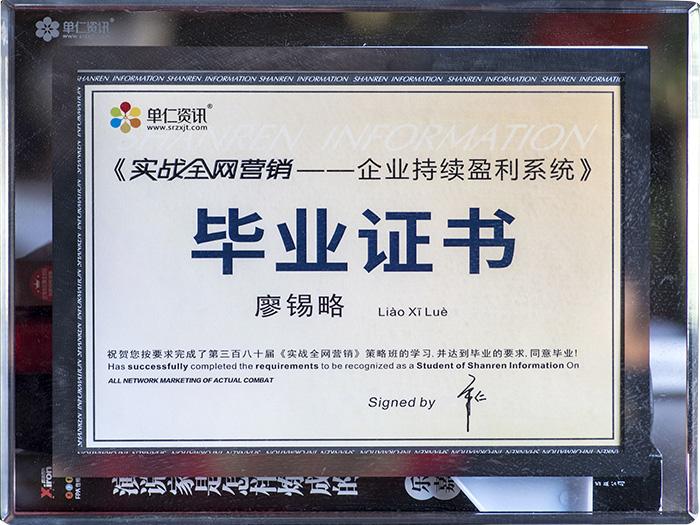 宇凡微-廖锡略实战全网营销毕业证书