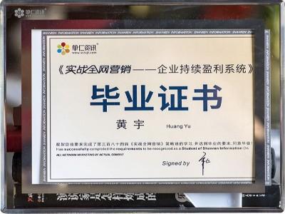 黄宇实战全网营销毕业证书
