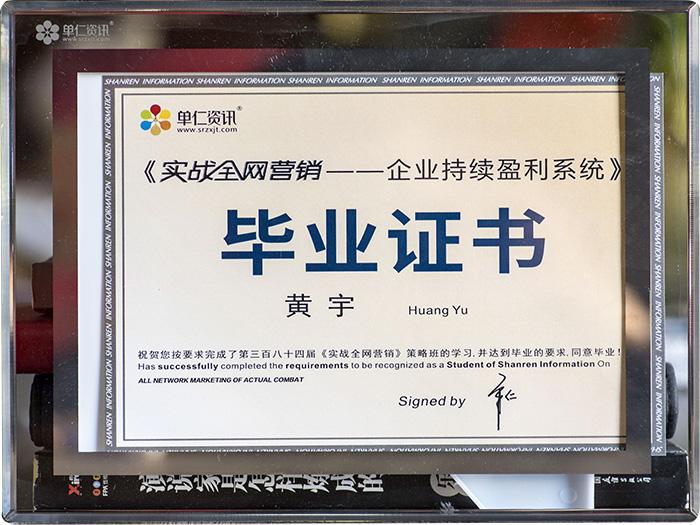 宇凡微-黄宇实战全网营销毕业证书