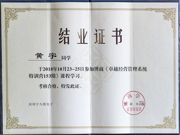 宇凡微-黄宇博商《卓越经营管理系统特训营153期》结业证书