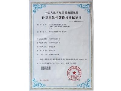 分压式堵轮检测风扇系统著作权证书