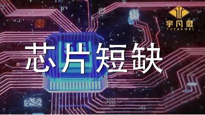 芯片短缺原因是什么?芯片短缺会持续多久?