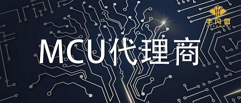 靠谱的MCU代理商有哪些?MCU代理商怎么选?