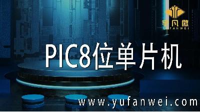 PIC8位单片机