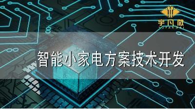 智能小家电方案技术开发