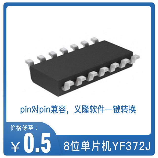 YF372J单片机替代义隆EM78P372N