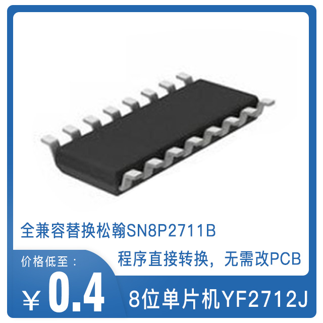 YF2712J单片机可替换松翰SN8P2711B